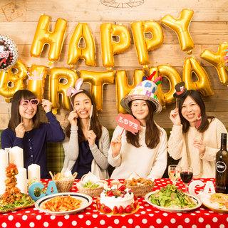 誕生日・女子会にピッタリ!★サプライズ17大特典★