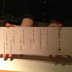 日本料理 ざぜん - メニュー