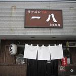 """49546965 - 武豊の人気店""""ラァメンYA 一八""""行ってきました"""