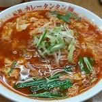 元祖カレータンタン麺 大河家 - カレータンタン(変態)