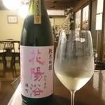 大酉茶屋 - 花陽浴 純米吟醸 雄町