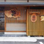 と魚家 - 開店して10カ月目の新店です!