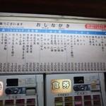 Nishiguchiudon - メニュー豊富。
