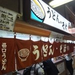 Nishiguchiudon - 駅改札口前目の前にあります。