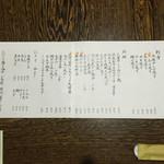 吉祥 美味上手 - 吉祥 美味上手(岡山県岡山市北区田町)メニュー