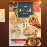 吉祥 美味上手 - 吉祥 美味上手(岡山県岡山市北区田町)店外ポスター