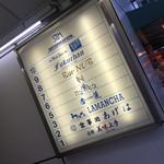 吉祥 美味上手 - 吉祥 美味上手(岡山県岡山市北区田町)ビルの案内