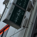 吉祥 美味上手 - 吉祥 美味上手(岡山県岡山市北区田町)看板