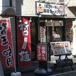 二十六代目 哲麺 - 2013/11/18/13:00