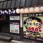 蓼科 - 赤坂見附駅すぐ近くです