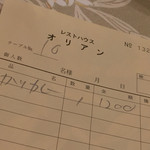 オリアン - オリアン(岡山県岡山市北区中山下)伝票