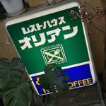 オリアン - オリアン(岡山県岡山市北区中山下)看板