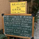 オリアン - オリアン(岡山県岡山市北区中山下)入口横の黒板メニュー