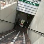 オリアン - オリアン(岡山県岡山市北区中山下)ビルの地下の入口