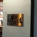 らぁ麺やまぐち - 店舗サイン 2016.4