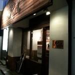 らぁ麺やまぐち - 2016.4
