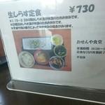 49568799 - 生シラス定食