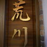 Arakawa - 看板