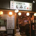 Momiji - 四条木屋町♪