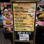 49571859 - 店頭ランチメニュー