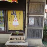 日新堂菓子店 - 店の横には手湯もありましたが、お湯は出ていませんでした。