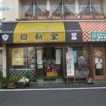 日新堂菓子店 - 大正11年(1922年)から続く老舗の菓子店です。