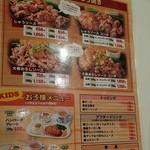 ニクヤ - ★ビーフじゅうじゅう焼き