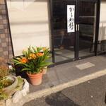 北泉 - 入り口:「かしわもち」のポスター
