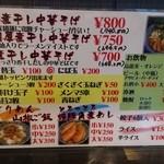 麺 昌まさ - メニュー
