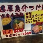 麺 昌まさ - つけ麺メニュー