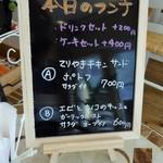カフェ ピーチェ - 2016年4月より平日のみランチ営業(休止中)