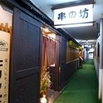 串の坊 - お店の外観