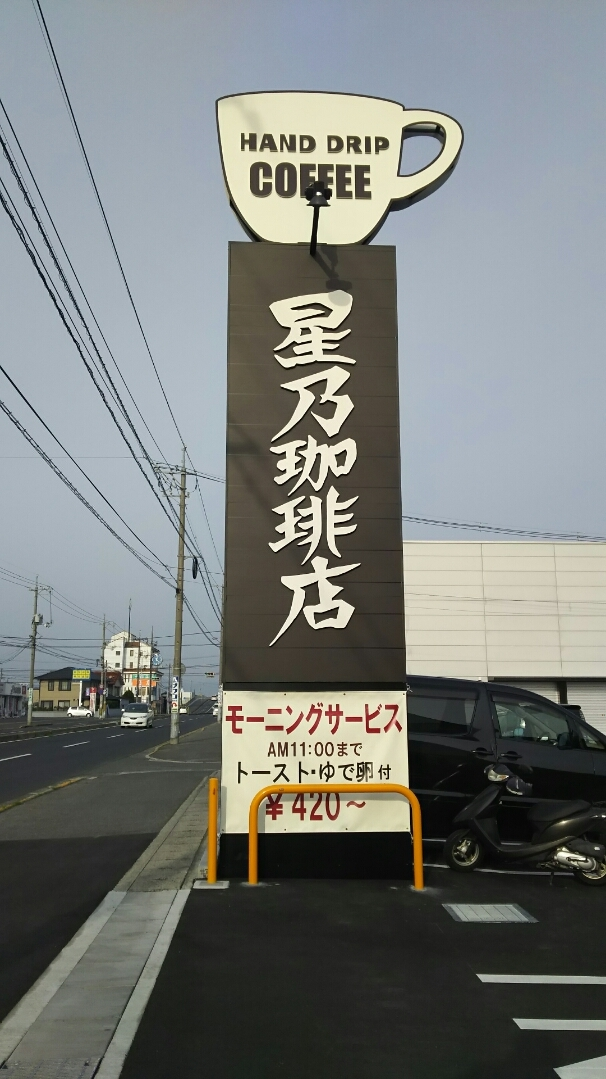 星乃珈琲 福山駅家店