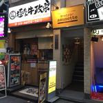 新宿チーズフォンデュ専門店 安藤ファーム -