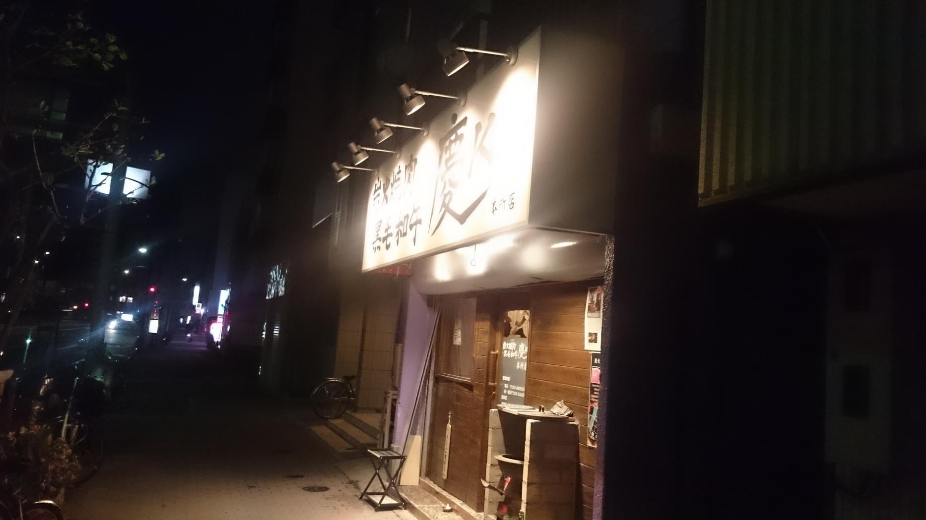 炭火焼肉 黒毛和牛 慶k 本所店