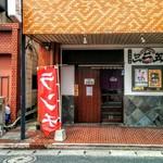 小鍋居酒屋 三二五 - ラーメン「福来家」の隣