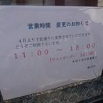 我がや - 今年4月から営業時間が変わりました 11:00~15:00
