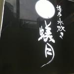 博多水炊き 蟻月 -