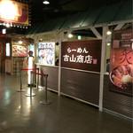吉山商店 - 店頭