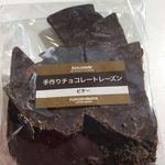 福島屋 - 手作り割チョコ