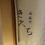 西麻布 き久ち - 暖簾