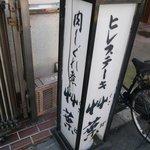 レストラン艸葉 - 看板