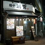 麺や 璃宮 - 2016.4 亀戸店 店舗外観