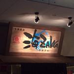 漁港直送魚市場 海ZAWA -