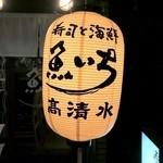 魚いち - 魚いち@中目黒