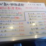 回転寿司 魚河岸 - 本日のオススメ