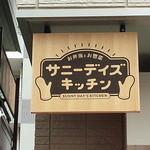 サニーデイズキッチン -
