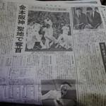 エビアンコーヒー - 阪神首位奪取