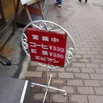 エビアンコーヒー - お手軽価格