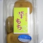ふくや菓子店 - 2016年の芋もち300円